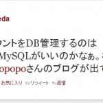 【proftpd】 MySQLでアカウント管理する リターンズ 201109