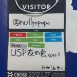 エンジニアサポート新年会2012 CROSS 行ってきました!