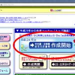 2012年度確定申告書作成だん (意外とCentOS+Chromeでも申告書作れた)