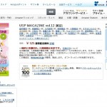 [USP Magazine] 教えて先輩♡ サーバー運用お助けTips 連載開始です!