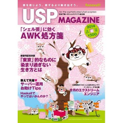 USP MAGAZINE vol.12