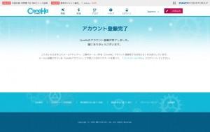 20141216_130936_www.conoha.jp-register-complete