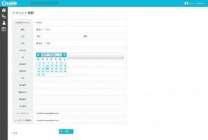 20141216_131401_cp.conoha.jp-Account-AccountInfo-input