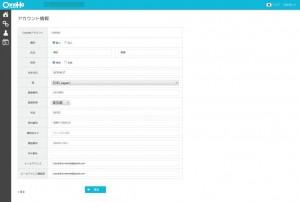 20141216_131501_cp.conoha.jp-Account-AccountInfo-input