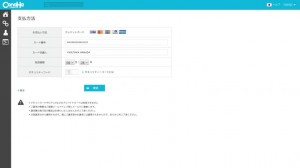 20141216_131753_cp.conoha.jp-Account-PaymentInfo