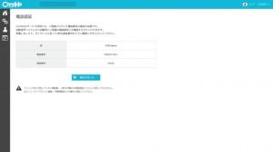 20141216_132134_cp.conoha.jp-Account-TelAuth