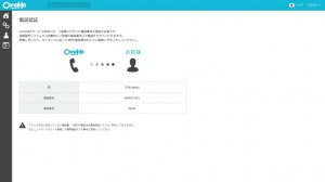20141216_132411_cp.conoha.jp-Account-TelAuth