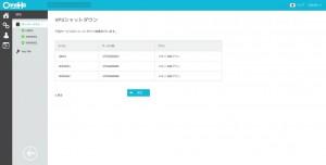 20141216_140111_cp.conoha.jp-Service-VPS-Shutdown-Default