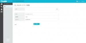 20141216_140540_cp.conoha.jp-Service-LAN-Add