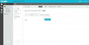 20141216_140719_cp.conoha.jp-Service-VPS-Control-Network