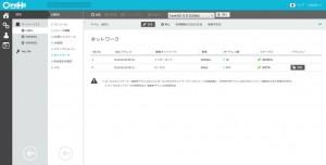20141216_140733_cp.conoha.jp-Service-VPS-Control-Network