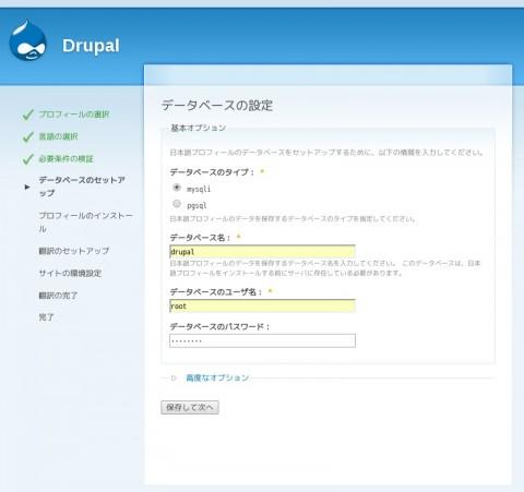 drupal6-install_002