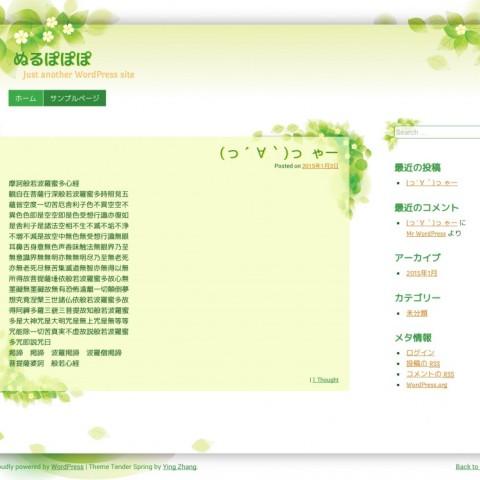 wordpress_theme_tender-spring
