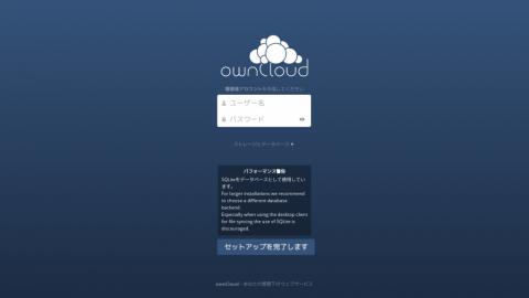 owncloud8-20150224-001