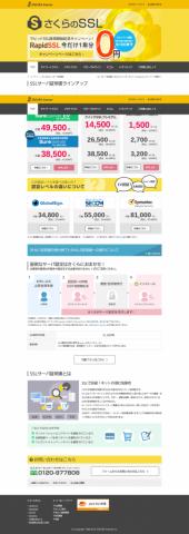 20150801_SAKURA-RAPIDSSL_001