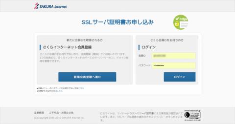 20150801_SAKURA-RAPIDSSL_003