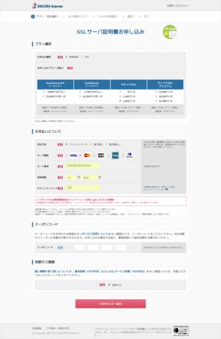 20150801_SAKURA-RAPIDSSL_004