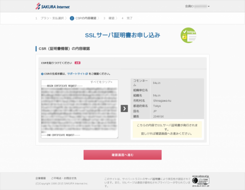 20150801_SAKURA-RAPIDSSL_005