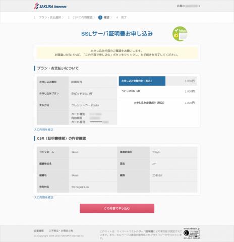 20150801_SAKURA-RAPIDSSL_006