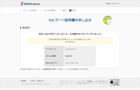 20150801_SAKURA-RAPIDSSL_007