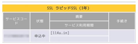 20150801_SAKURA-RAPIDSSL_009