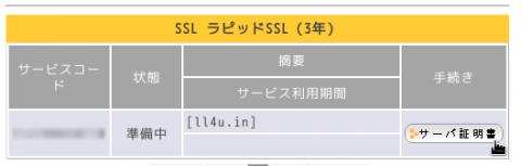 20150801_SAKURA-RAPIDSSL_010