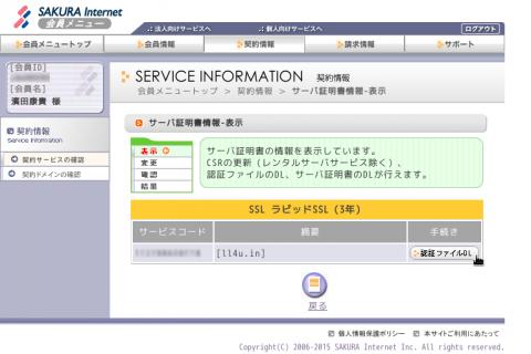 20150801_SAKURA-RAPIDSSL_011