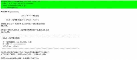 20150801_SAKURA-RAPIDSSL_012