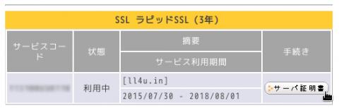 20150801_SAKURA-RAPIDSSL_013
