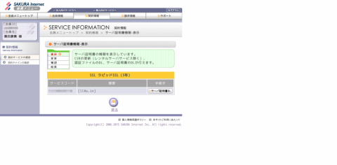 20150801_SAKURA-RAPIDSSL_014