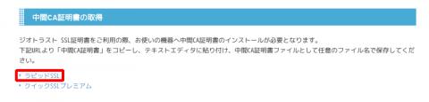20150801_SAKURA-RAPIDSSL_016-01