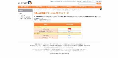 20150801_SAKURA-RAPIDSSL_016-02