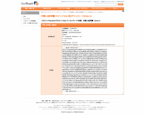 20150801_SAKURA-RAPIDSSL_016-03