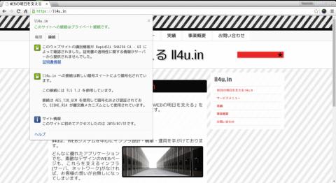 20150801_SAKURA-RAPIDSSL_018