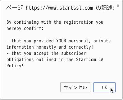 startssl_010