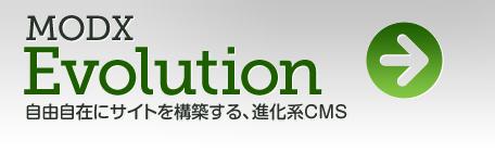 [ICHIGEKI]MODX Evolution 1.0.15Jの一撃インストーラーを公開しました
