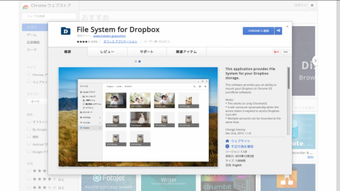 Chrome_File-System-for-Dropbox