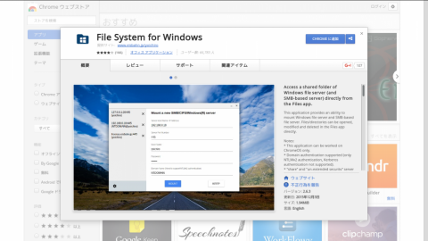 Chrome_File-System-for-Windows