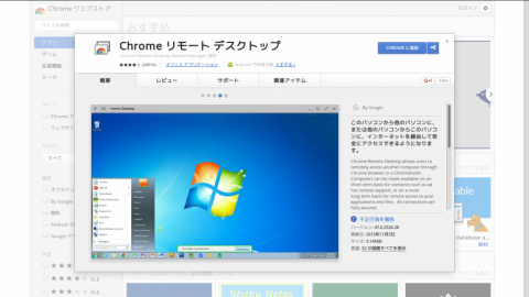 Chrome_RemoteDesktop