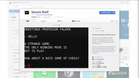 Chrome_SecureShell