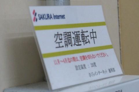 さくらインターネット 石狩データセンター 機器結露防止 (1)