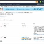 [シェル芸]Amazonの商品が安くなったら起こして をワンライナーでやってみた