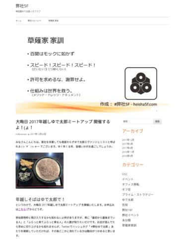 大晦日 2017年越しゆで太郎ミートアップ 開催するよ!(ょ!