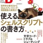 Software Design2018年1月号 特集記事に寄稿しました。