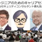 [登壇] 2018/12/02 インフラエンジニアのためのキャリアセミナー2018