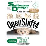 Software Design2020年3月号 特集記事に寄稿しました。