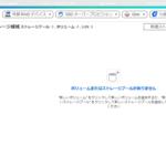 QNAP TBS-453DX ボリューム作成